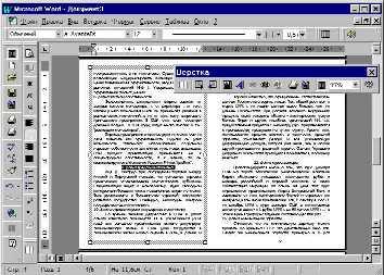 программа для печати текста на русском скачать бесплатно